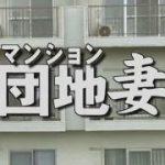 【永井智美】ああ隣の住人に抱かれたい…四十路熟女のマンション団地妻は思わぬ形で隣人とセックスすることに成功する…あっちから誘ってくれるなんてラッキー(ヘンリー塚本ヘンリー塚本)