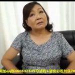 【成田京子】70歳高齢熟女に着衣のままオナニーさせて徐々に服を脱いでもらって相互オナニーして勃起したチンポをフェラしてもらうのだ
